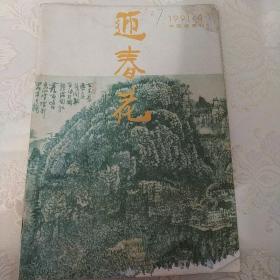 迎春花,1991年第四期中国画季刊
