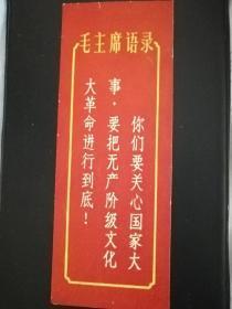 语录书签,背面1966中国出口交易会纪念