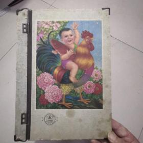 本夹子!大公鸡红金鱼胖娃娃本夹子!牡丹花开!寓意非常好!图画鲜艳,名家绘画!七十年代!本子!书夹子!