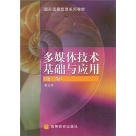 多媒体技术基础与应用(第二版)/图形图像处理系列教材