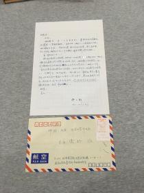 信札!曹文轩信札二通三页附实寄封,写给北大中文系任秀玲老师(从日本寄到中国的,当时曹正在日本访学)