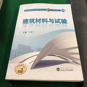建筑材料与试验(本书配备数字资源 二维码版)
