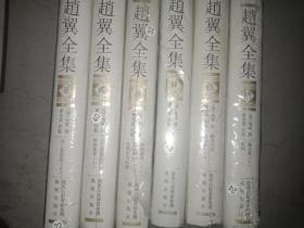 赵翼全集 全六册