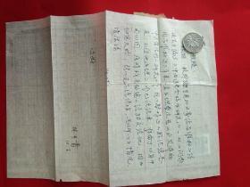 北京中医研究院 林平青 信札一通一页带封