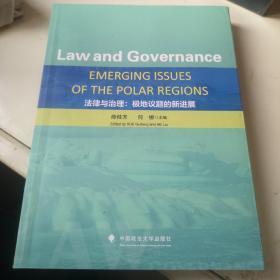法律与治理极地议题的新进展