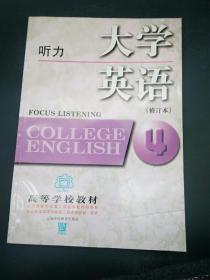 高等学校教材:大学英语听力4(修订本)
