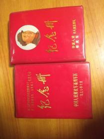 毛泽东纪念册