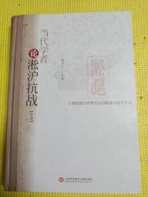 上海抗战与世界反法西斯战争研究丛书      当代学者论淞沪抗战(中)