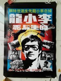 李小龙的生与死电影海报,李小龙海报,,96品,,保真,宣传画,电影海报,请看图定夺,不清楚可咨询。