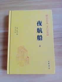 夜航船(上册)(传世经典 白文对照)