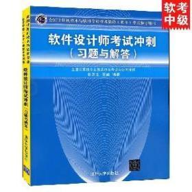 2019年计算机技术与软件专业技术资格水平考试教材参考用书 软件设计师考试冲刺 习题与解答 清华大学社 计算机软考 中级职称