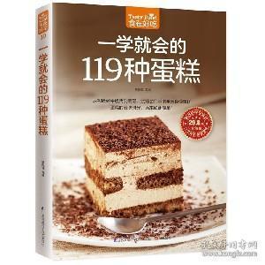 正版一学就会的119种蛋糕 食在好吃 美味芝士蛋糕糕点烤制烘焙制作入门书读物 家庭居家生活书籍 美食小吃 学做糕点做法配料