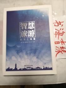 智慧旅游 : 南京之探索 精装 正版全新 孔网珍稀本