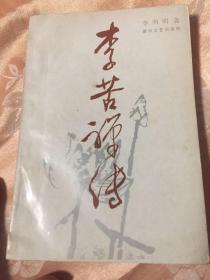李苦禅(画家艺术家传记)