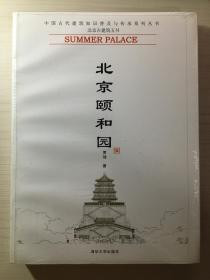 北京古建筑五书——北京颐和园