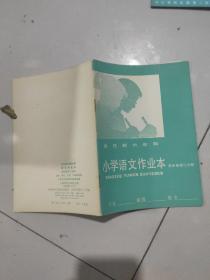 语文练习册  (小学四年级第四册第二分册)
