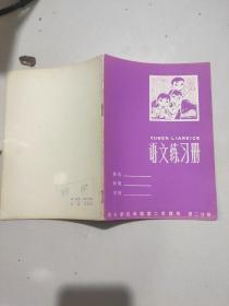 语文练习册  (小学三年级第二学期 第二分册)