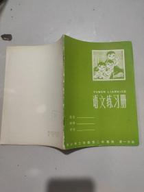 语文练习册  (小学三年级第二学期 第一分册)