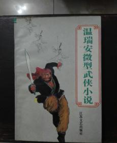 《温瑞安微型武侠小说》 一版一印