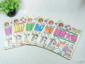 幽默大师1995年(1-6)全年6期合售