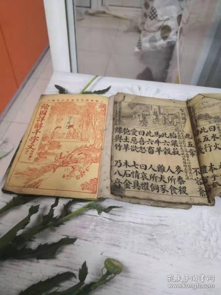 民国线装绘图详解千字文,绘图增注历史三字经两本