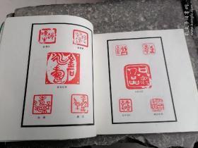 1991年,河北马千里《书法篆刻选》。