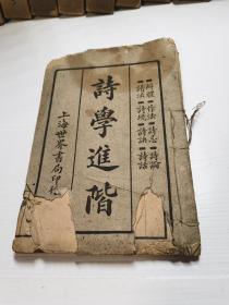 诗学进阶(民国十五年初版)
