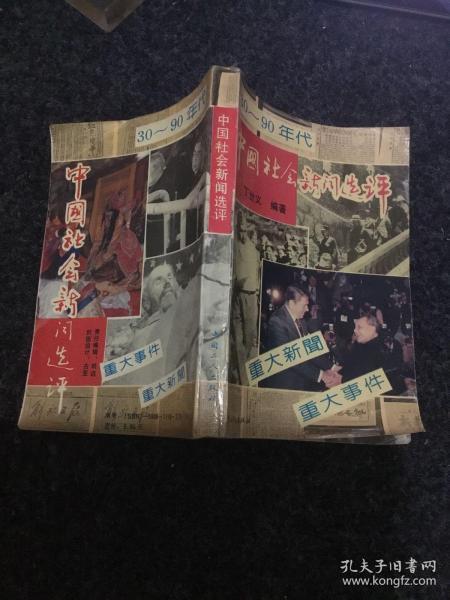 30~90年代中国社会新闻选评