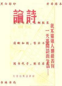 诗论-艾青-民国新新出版社上海刊本(复印本)
