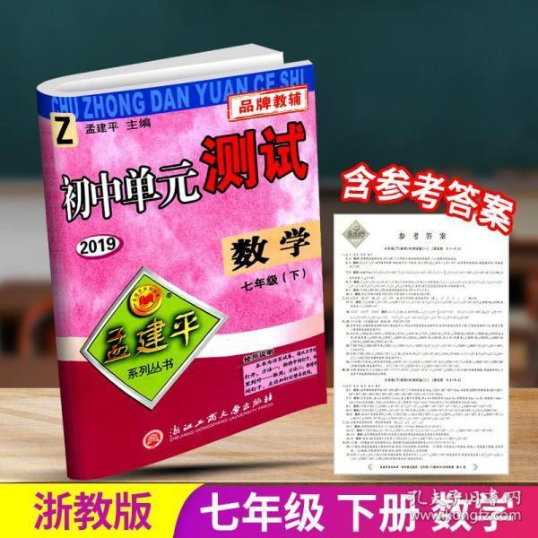 孟建平系列丛书·初中单元测试:数学(七年级下 Z)