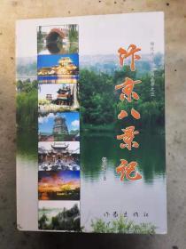 汴京八景记