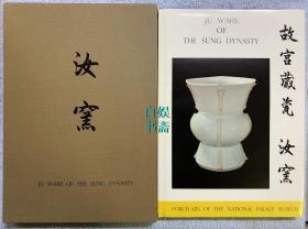 故宫藏瓷:汝窑(精装+书衣+外盒,1961年初版)
