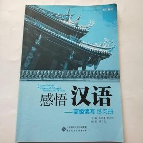 感悟汉语:高级读写 练习册