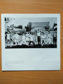 河南大学老照片:1.预校武术队;2..预校新剧团