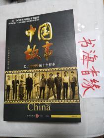 中国故事:关于中国梦的十个样本