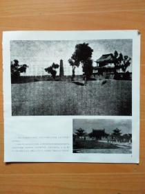 """河南大学老照片:1.河南大学30年代留下的珍贵镜头;2..1000多年前后周王朝将此地辟为国子监,是当时中国唯一的高等学府,延至宋代,淸雍正九年为""""河南贡院"""";3,清代[祥符县志]中标注的""""河南贡院""""的位置;4.校园中两块""""贡院碑"""""""