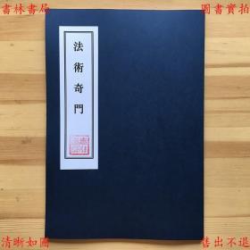 【复印件】法术奇门-于成道人-排印本