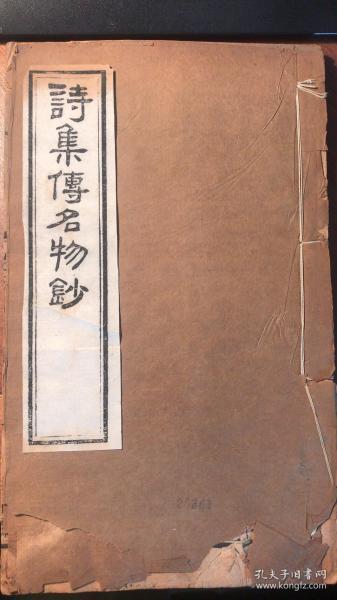 诗集传名物钞(卷三,一册,同治年间退补斋刊金华丛书本)