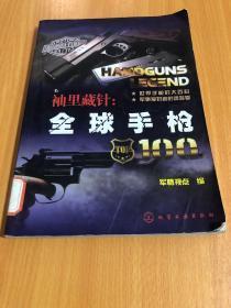 袖里藏针:全球手枪100