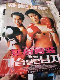 女扮男装,电影海报,看图免争议。