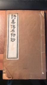 诗集传名物钞(卷六,一册,同治年间退补斋刊金华丛书本)