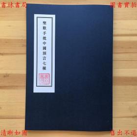 【复印件】圣叹手批中国预言七种-(清)金圣叹批注-民国排印本