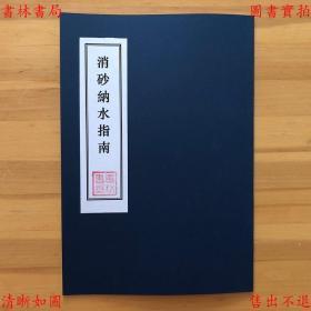 【复印件】消砂纳水指南(罗盘必备书)-京兆门编-排印本