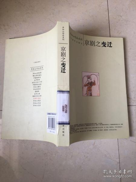 京剧之变迁