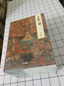 金庸名著《天龙八部1-5》布面硬精装典藏版内容同三联版