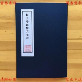 【复印件】杨公呼龙点穴秘诀-彩色排印本