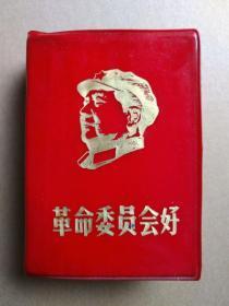 """革命委员会好(毛主席头像塑皮封,64开本,扉页毛主席像及多页套红""""最高指示"""",1968年长江日报 编辑印刷)"""