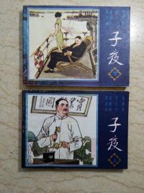 子夜(上下,全二册,1985年一版一印)