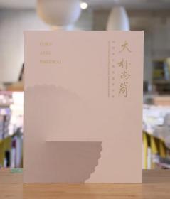 大朴尚简——明清单色釉瓷器菁华展