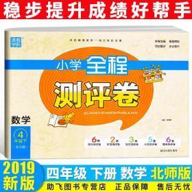 小学全程测评卷:数学(四年级下册 BS版)